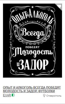 Опыт и Алкоголь Всегда Победят Молодость и Задор. Футболки Jack Daniels.