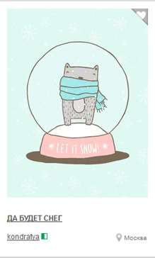 Да будет снег