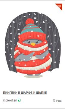 Пингвин в шарфе и шапке