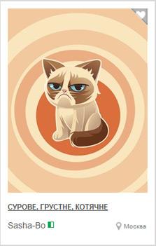 Сурове, грустне, котячне