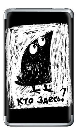 Наклейка на iPod Classic - Кто здесь?
