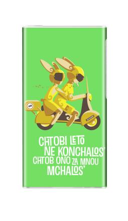 Наклейка на iPod nano  7th gen. - Чтобы лето не кончалось…