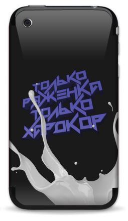 Наклейка на iPhone 3G, 3Gs - Только ряженка, только хардкор!
