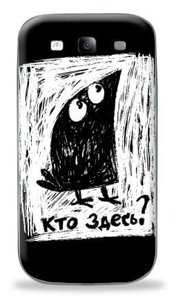Наклейка на Galaxy S3 (i9300) - Кто здесь?