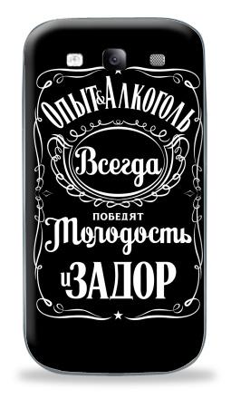 Наклейка на Galaxy S3 (i9300) - Опыт и Алкоголь Всегда Победят Молодость и Задор. Футболки Jack Daniels.