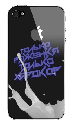 Наклейка на iPhone 4S, 4 (с яблоком) - Только ряженка, только хардкор!