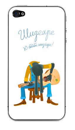 Наклейка на iPhone 4S, 4 - Шизгаре