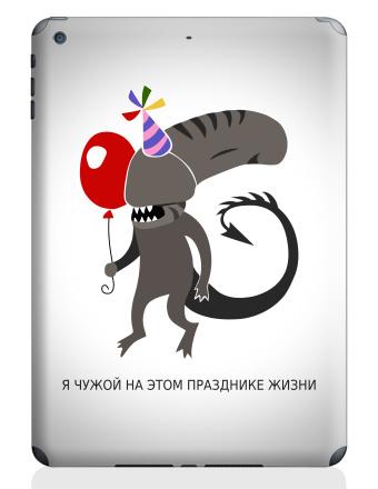 Наклейка на планшеты - iPad Air - Чужой на празднике жизни