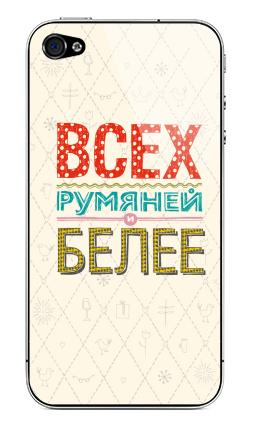 Наклейка на iPhone 4S, 4 - Всех румяней и белее