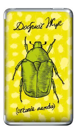 Наклейка на iPod Classic - ДОБРЫЙ ЖУК