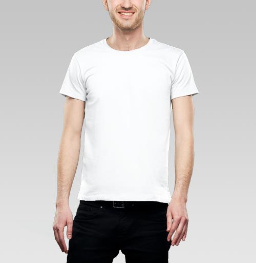 Футболка мужская белая 180гр - Позитивная Саламандра