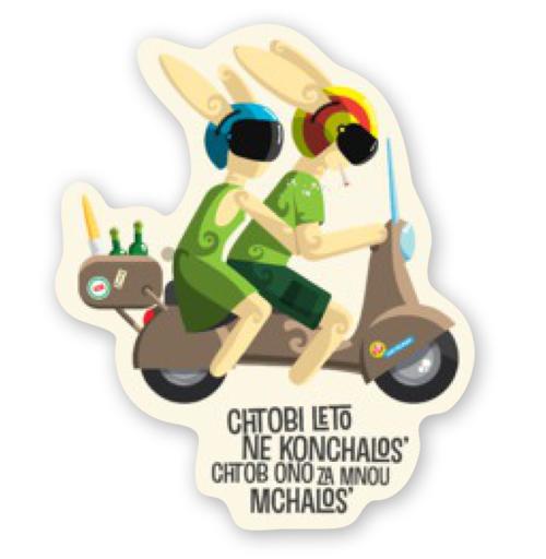 Наклейка на Телефон Apple iPhone 4S, 4 Чтобы лето не кончалось…,  купить в Москве – интернет-магазин Allskins, желтый, коричневый, зеленый, парные, для влюбленных, мотоцикл, лето, любовь, заяц