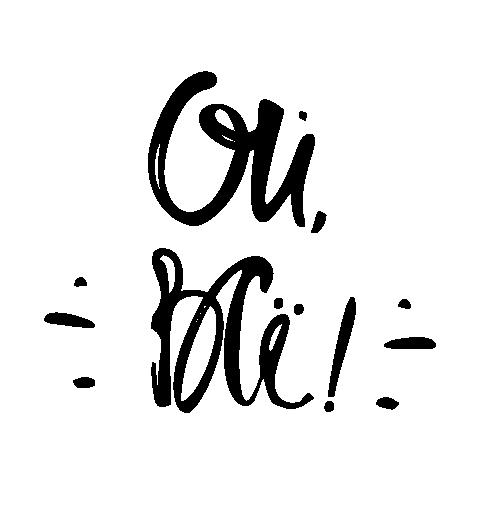 Наклейка на Ноутбук Apple Macbook Pro с Touch Bar Ой,все ,  купить в Москве – интернет-магазин Allskins, надписи, прикол, типографика, магия, слов, ответ_на_все