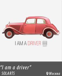 I am a driver