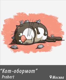 Кот-обормот