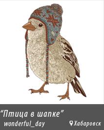 Птица в шапке