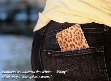 Леопардовое манто