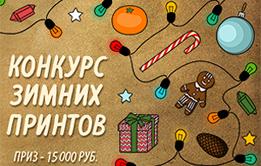 1 и 15 декабря в рамках  нашего основного  конкурса мы наградим   лучший зимний принт