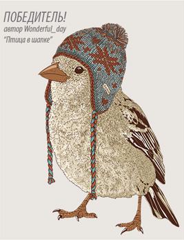 Победитель Птица в шапке