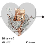 White nest