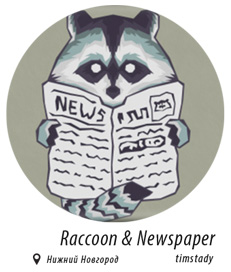 Raccoon & Newspaper