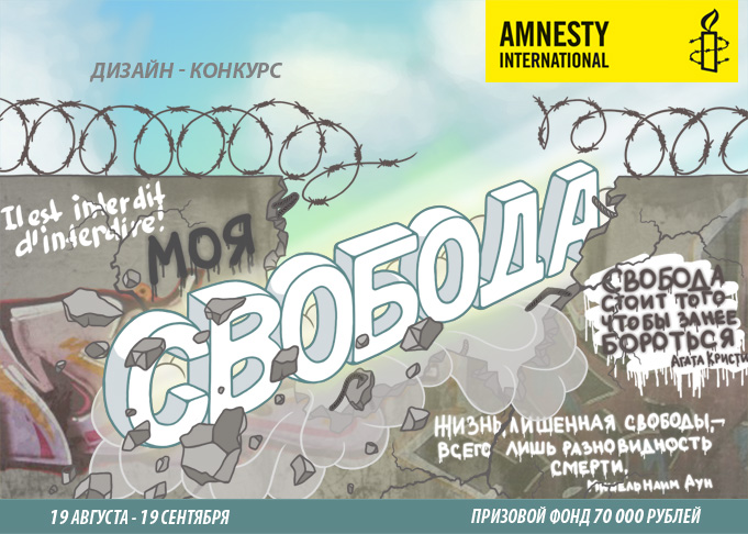 Дизайн - конкурс. 19 августа - 19 сентября. призовой фонд 70 000 рублей