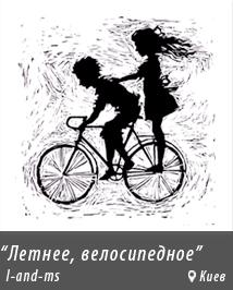 Летнее, велосипедное