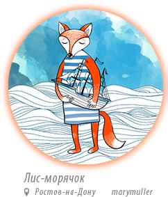 Лис-морячок