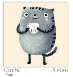 I love kill