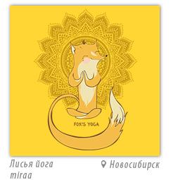 Лисья йога