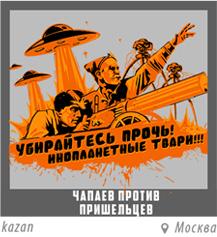 Чапаев против пришельцев