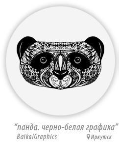 панда. черно-белая графика