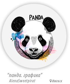 панда. графика