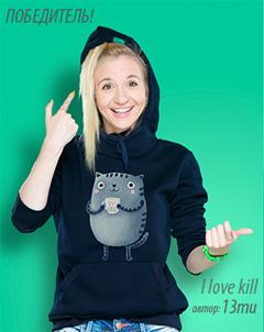 Победитель I love kill