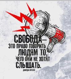 Свобода — это право говорить людям то, чего они не хотят слышать