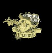 Литература вечна! - футболки на заказ