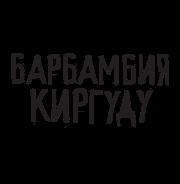 Барбамбия Киргуду - футболки на заказ