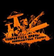 Чапаев против пришельцев  - футболки на заказ