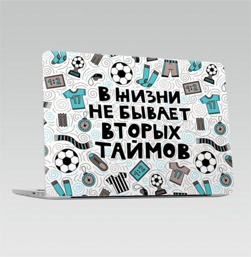 Наклейка на Ноутбук Apple Macbook Pro с Touch Bar В жизни не бывает вторых таймов,  купить в Москве – интернет-магазин Allskins, футбол, типографика, тайм, шарф, спорт, дудлы